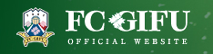 FC岐阜オフィシャルウェブサイト