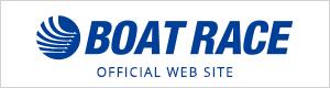 ボートレースオフィシャルサイト