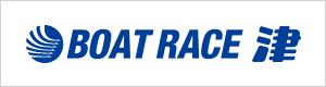 ボートレース津オフィシャルサイト