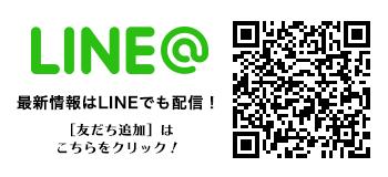 ボートレースチケットショップ養老LINE@