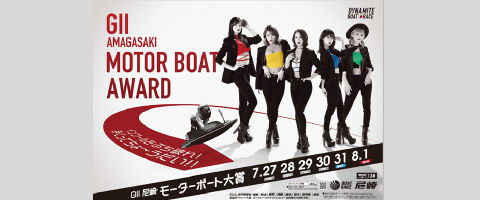 モーターボート大賞(尼崎)